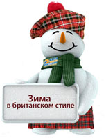 http://www.bsigroup.ru/upload/snegovik7_200.jpg