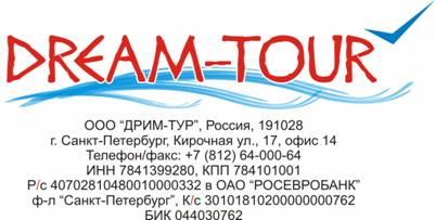 Бланк ДРИМ-ТУР