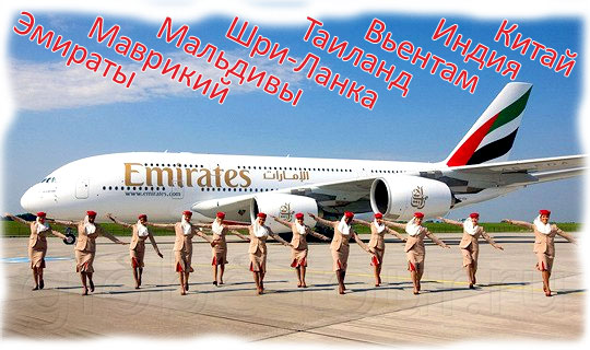emirates из спб