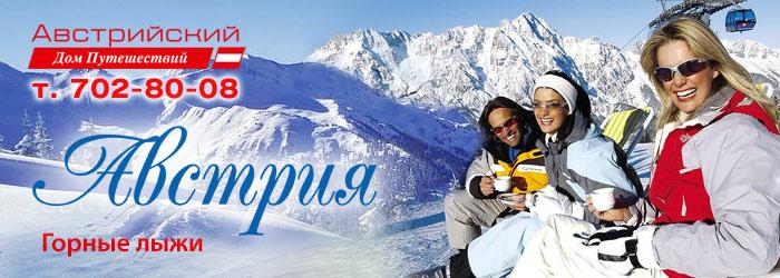 ski_shapka_Austrian (3)