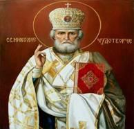 http://www.nikola-ygodnik.narod.ru/139Nikola.jpg