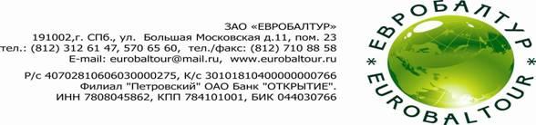 I:\E\Клиенты полиграфии\Евробалттур\бланк-2.jpg