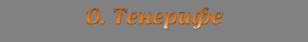 О. Тенерифе