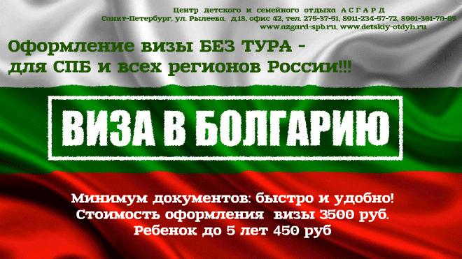 Виза в Болгарию 660470.jpg