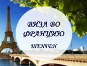 F:\Флешка\САЙТ АЗБУКА ТУРИЗМА\КАРТИНКИ\Наши услуги\виза во францию.png